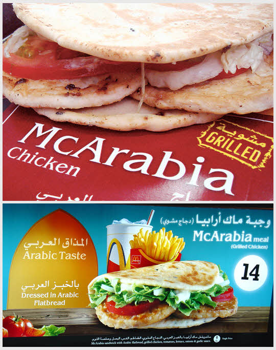 Mc arabia - 埃及 阿拉伯風格的漢堡 有炸雞、炸牛排兩種口味供選擇!!  13迪拉姆(約50新台幣)