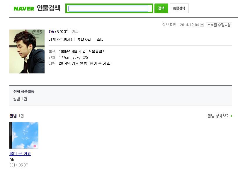 【O】去年發行單曲的歌手오영훈,以藝名「Oh」出道,發音就是O。音樂還滿輕柔順耳的唷~