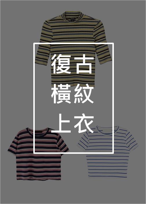 第一樣單品就是充滿60年代復古感的橫紋上衣!