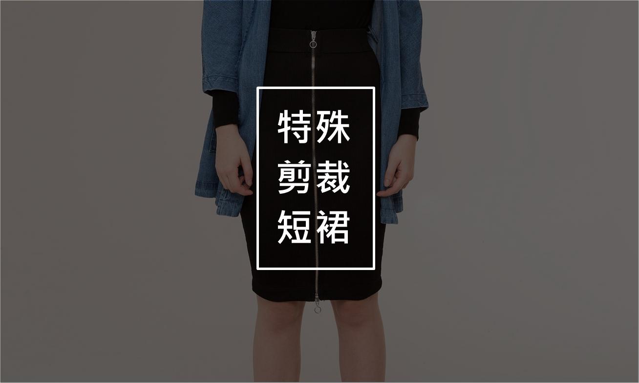 第二樣單品是正面特殊設計的膝上裙!