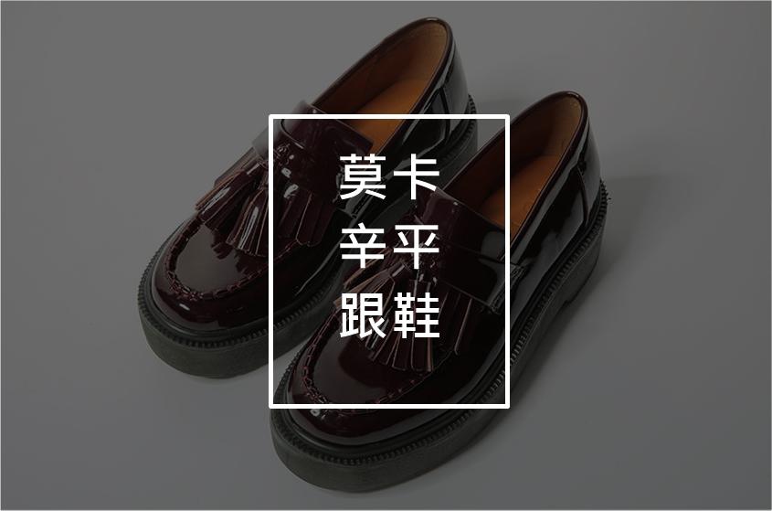 在MV中IU搭配了平跟鞋,即使穿了長裙也不刻意墊高,創造出「嬌小時尚」的新風格。