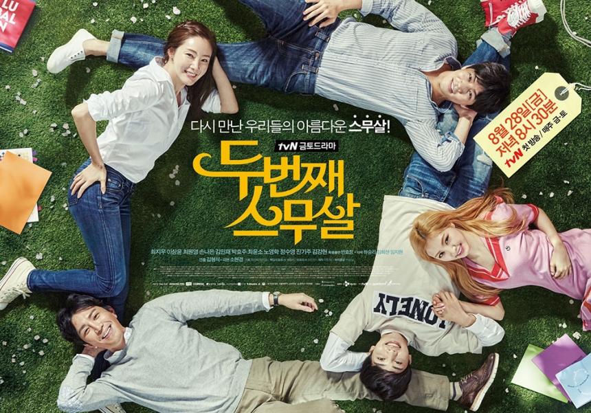 最近娜恩在tvN不久前風光下檔的電視劇 「第二個二十歲」中展現了好演技!打破了許多人對她只是偶像的想法~