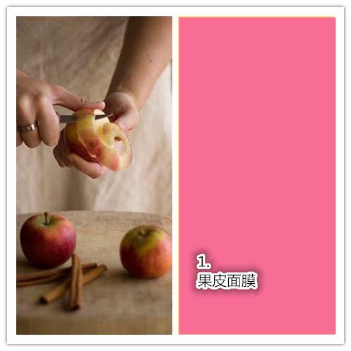 首先跟大家分享的是果皮面膜,大家吃水果的時候都很少吃皮吧!其實果皮所含的營養才是最多的。但有些人就是沒辦法吃果皮啊,扔了又覺得可惜,現在你就可以跟著小編用蘋果皮和柿子皮做成片狀面膜了!
