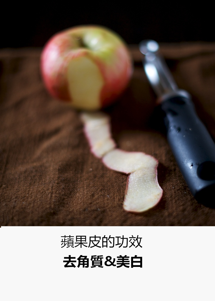 蘋果皮中所含的蘋果酸成分對去角質有非常明顯的功效。同時所含的維生素C和抗氧化成分,能延緩皮膚的衰老,而它裡面的微理元素還能加快皮膚細胞的代謝,對美白和滋養皮膚有很大的好處。