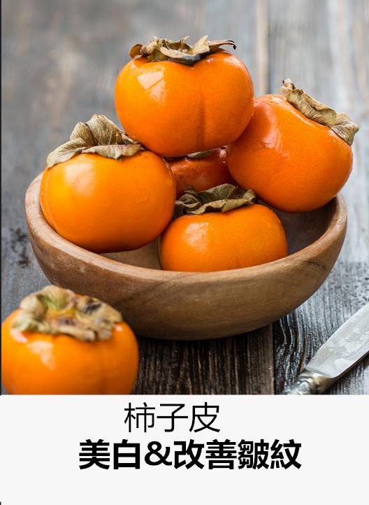 吃柿子時候一定能感覺到的那個澀澀的味道其實就是單寧酸,單寧酸對改善皺紋效果明顯,尤其是柿子皮中所含的維生素C具有很好的美白和抗癌效果。