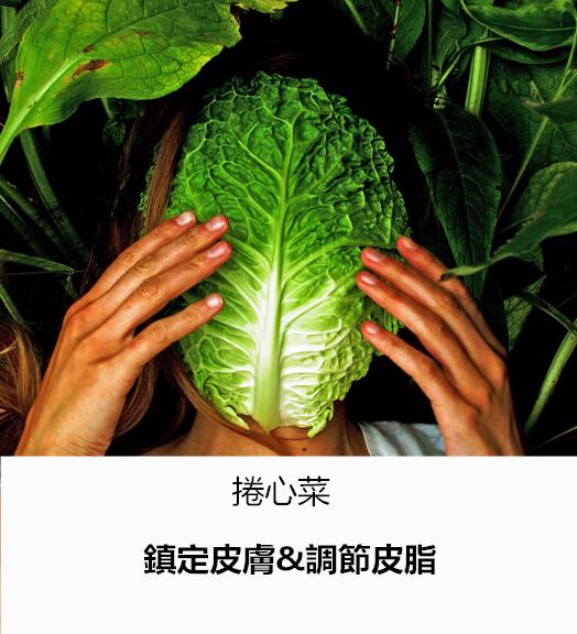 煮捲心菜或者切捲心菜時候所散發出的特有的土腥味,其實就是硫磺成分。這個硫磺成分能讓角質變軟,對鎮定痘痘肌膚也效果明顯。
