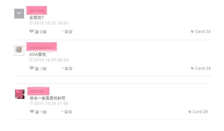 雖然雪炫小時候或現在都一樣可愛 但小編就是認不出來啊... 因此由衷讚嘆這三位網友的火眼金睛~恭喜三位挑戰成功!
