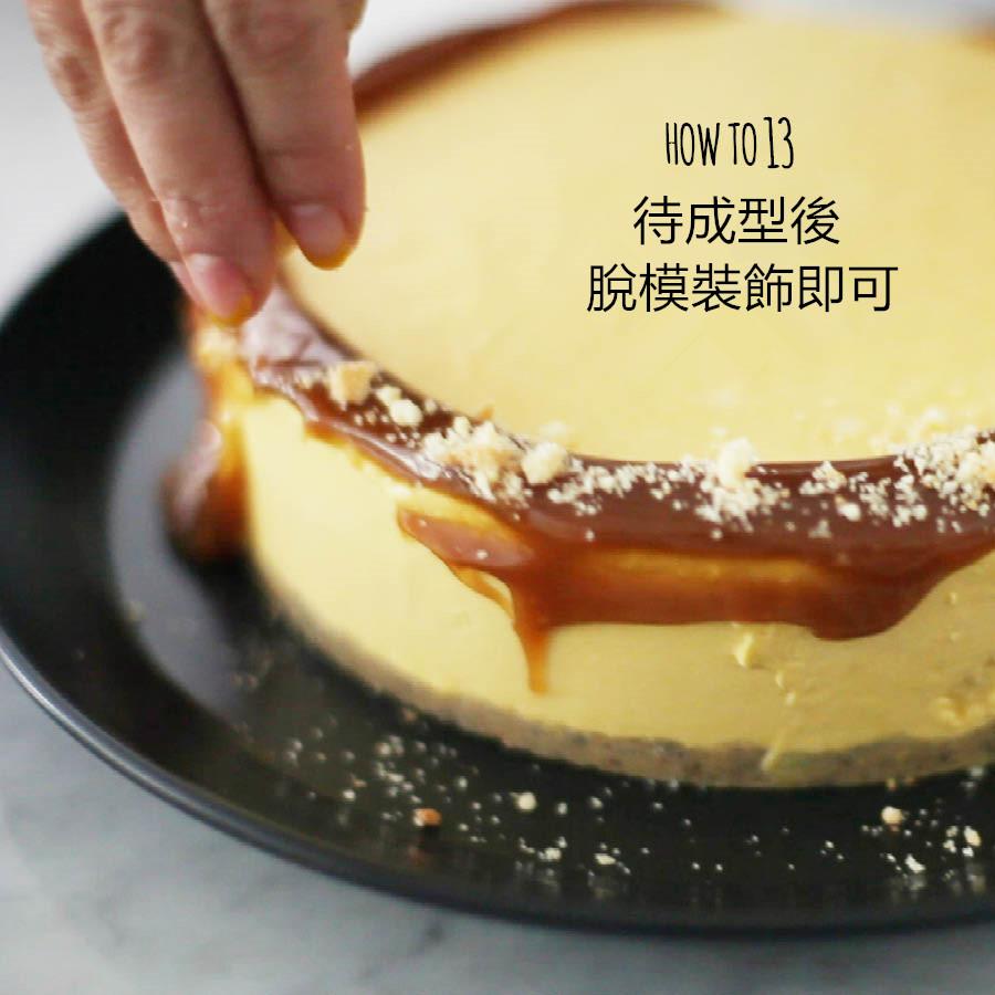 等到蛋糕成型後便可以開始脫模裝飾啦! 在蛋糕上淋上巧克力或是焦糖醬都是美味又增添蛋糕美感的好選擇喔~
