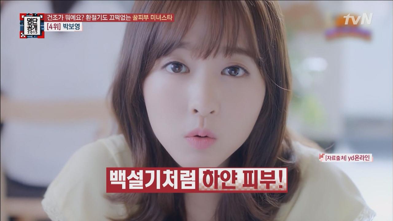 tvN《名單公開》節目中,最新一集公開了「即使換季也能保持蜜皮膚」的美女明星排名,其中有幾位還提供了保養秘訣!