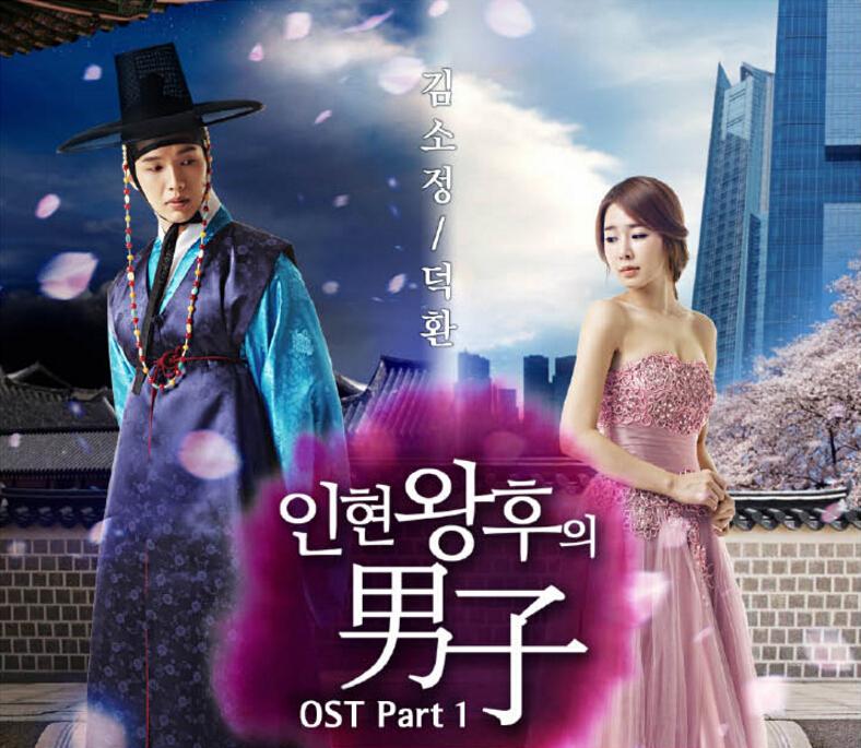 #20位 仁顯王后的男人 (2012年) 主演:智鉉寓 劉寅娜 該劇主要講述朝鮮王朝的校理通過時光隧道從朝鮮時代穿越到300年後的現代,遇到了無名女演員後發生的一系列搞笑愛情故事。