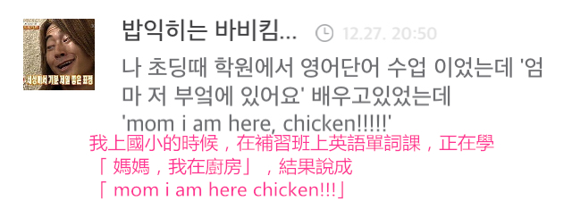 小編學英語時候也經常把廚房和雞搞混。