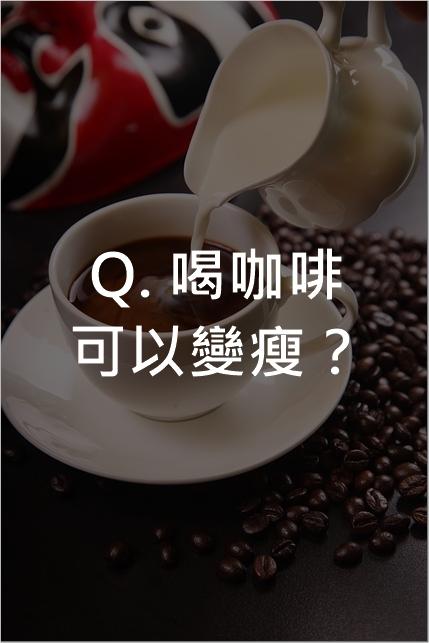 咖啡因幫助抑制食慾,同時也是加速熱量的燃燒。