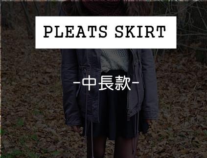 接下來要介紹的 則是裙擺長度約落在膝蓋上方 或是稍稍遮住小腿長度間的中長百摺裙 想穿出小女人的性感或是知性風格選這件就對了!