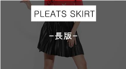 最後要介紹的則是長至腳踝 或是稍微蓋住腳的長版百摺裙 如果擔心長版的百摺裙給人視線上的負擔感 也可以選擇多加腰帶作為配飾轉移視覺的重點