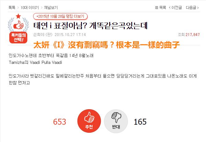 在韓網上一則標題:「太妍《I》沒有剽竊嗎?根本是一樣的曲子」吸引了大家的注意!