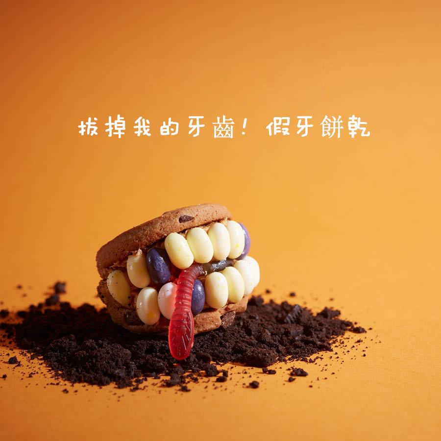 第一道「拔掉我的牙齒!假牙餅乾」...掉出來的是舌頭嗎?! 額~恐怖的小可愛✿◡‿◡一起學起來!!