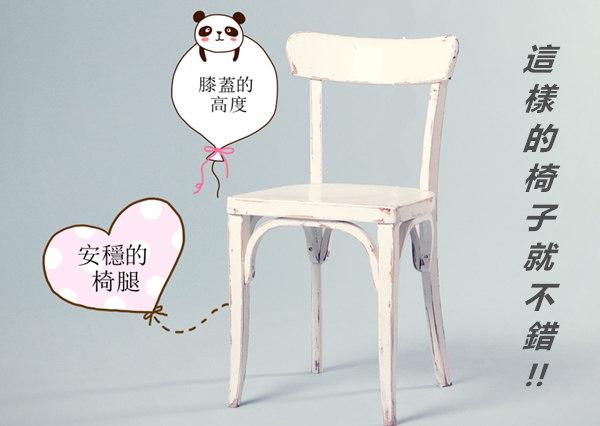 我們先來檢查一下今天唯一的道具☞椅子吧!為了運動時的安全性,請選擇適合自己膝蓋高度的、穩定結實的椅子!