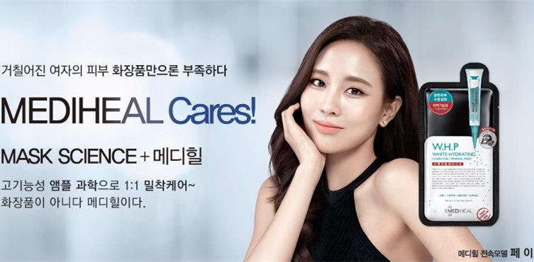 TOP 8:Mediheal 韓國銷量最好的補水面膜(原名Clinie),開創面膜界奇蹟☞補水+修復技術!最具代表性的就是可水庫保濕面膜和竹炭清潔面膜!
