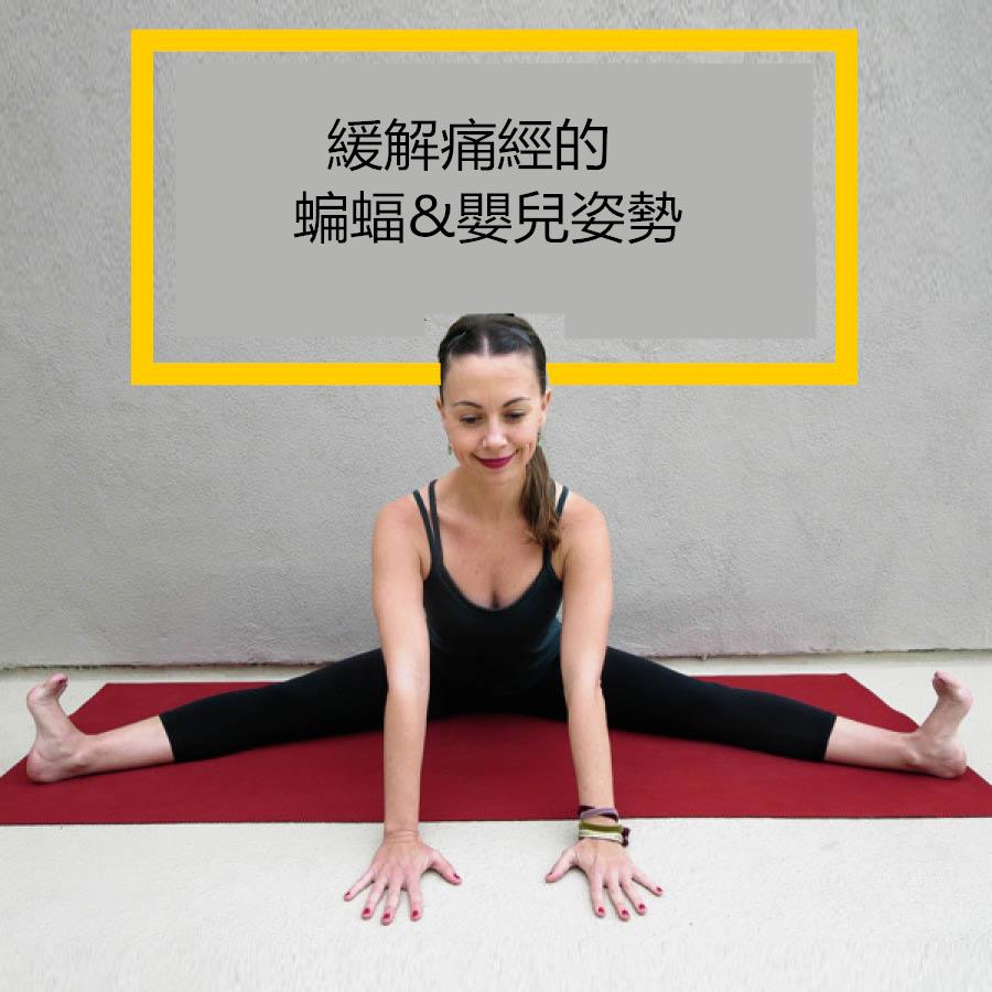 所以呢~貼心的小編今天準備了兩個緩解經痛的瑜珈姿勢 尤其是蝙蝠姿勢可以鍛煉子宮周圍的肌肉 刺激盆腔位置,有助於促進下身的血液循環,從而緩解經痛。