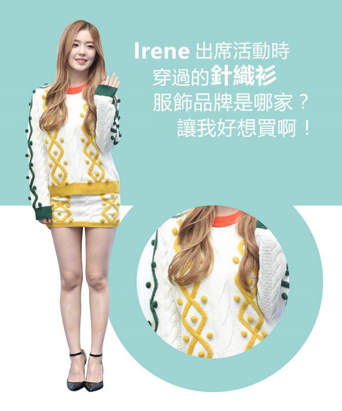 首先介紹的是以亮眼的外貌和可愛的個性 吸引許多粉絲的Irene~ 和外貌一樣搶眼又清爽的針織衫要在哪買呢?