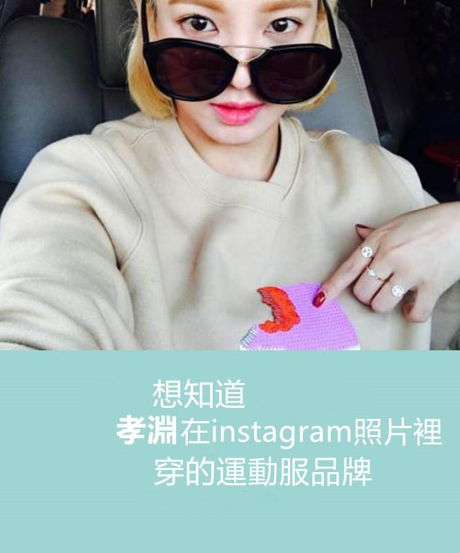 孝淵在個人IG裡上傳的毛衫運動服 不止看起來溫暖 可愛的立體圖案也在休閒中增添了女生的可愛氣氛
