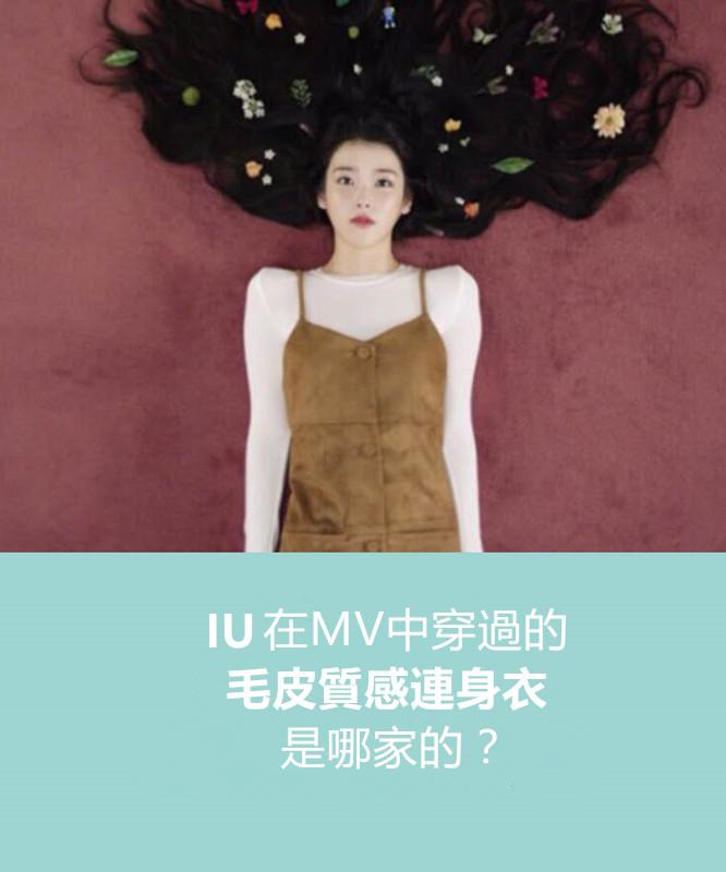 雖然這兩天IU的新專輯當中有曲目捲入抄襲風波 但仍然無減大眾對IU的喜愛 不論愛情或是事業都成功的IU 她的這件連身裙是?