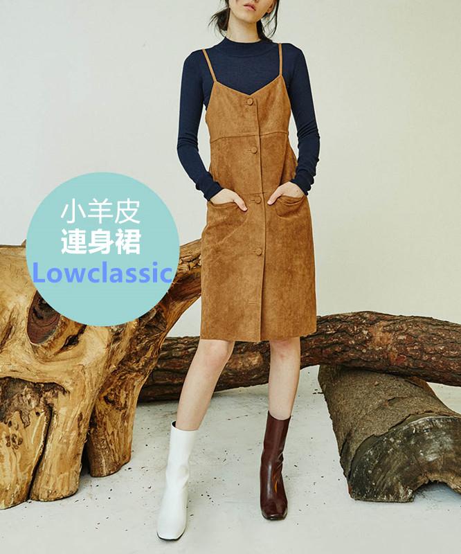 IU在MV中穿過的這間小羊皮連身裙 從預告公開後就造成熱銷 而且只要再搭上件素色棉衫 就能又暖又美麗的渡過冬天啊!