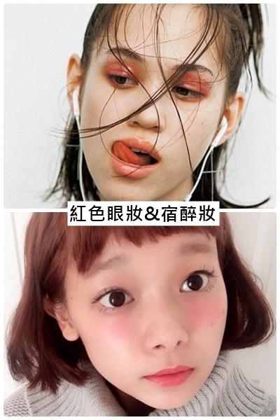 7. 紅色眼妝與宿醉妝 下班回家只不過是還沒卸妝,