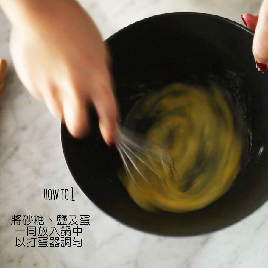 首先打入1顆蛋至盆中後再倒入砂糖、鹽 以打蛋器攪拌 不需要打發只需輕鬆的拌勻即可
