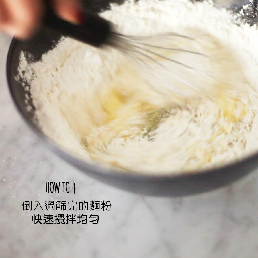 將低筋麵粉倒入先前的蛋液中快速攪拌 避免麵糰產生筋性影響口感