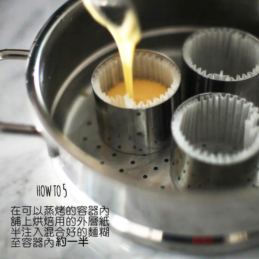 將麵糊倒入已舖好烘焙用紙可以蒸煮的容器中 若沒有烘培紙則可以紙杯替代 另外麵糊只需倒入容器約一半高度即可