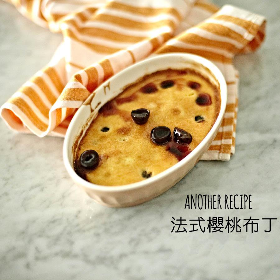 什麼什麼?!今天的介紹太短了嗎? 那麼再同場加映用「韓式雞蛋糕多的麵糊」 就能製作的甜點-法式櫻桃布丁