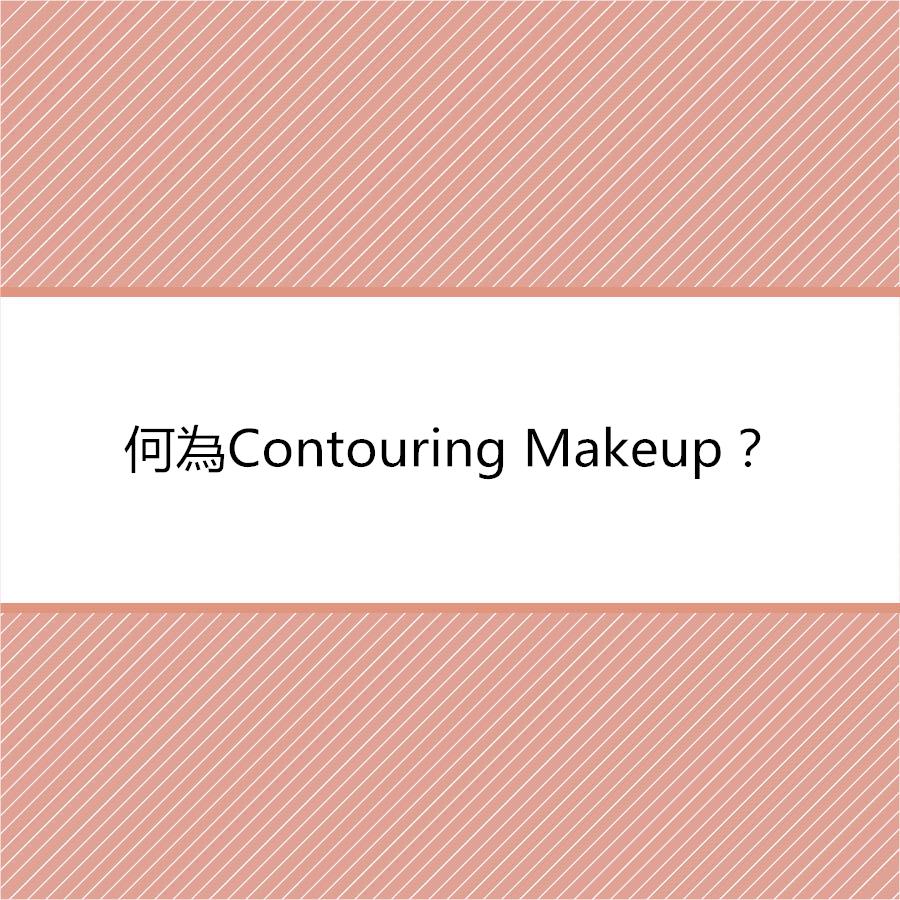 輪廓的英文就是contour 」,比起歐美人的臉部輪廓,亞洲人的臉部輪廓實在太平面了,而Contouring Makeup就是通過修容打造出立體感的同時擁有V字小臉。