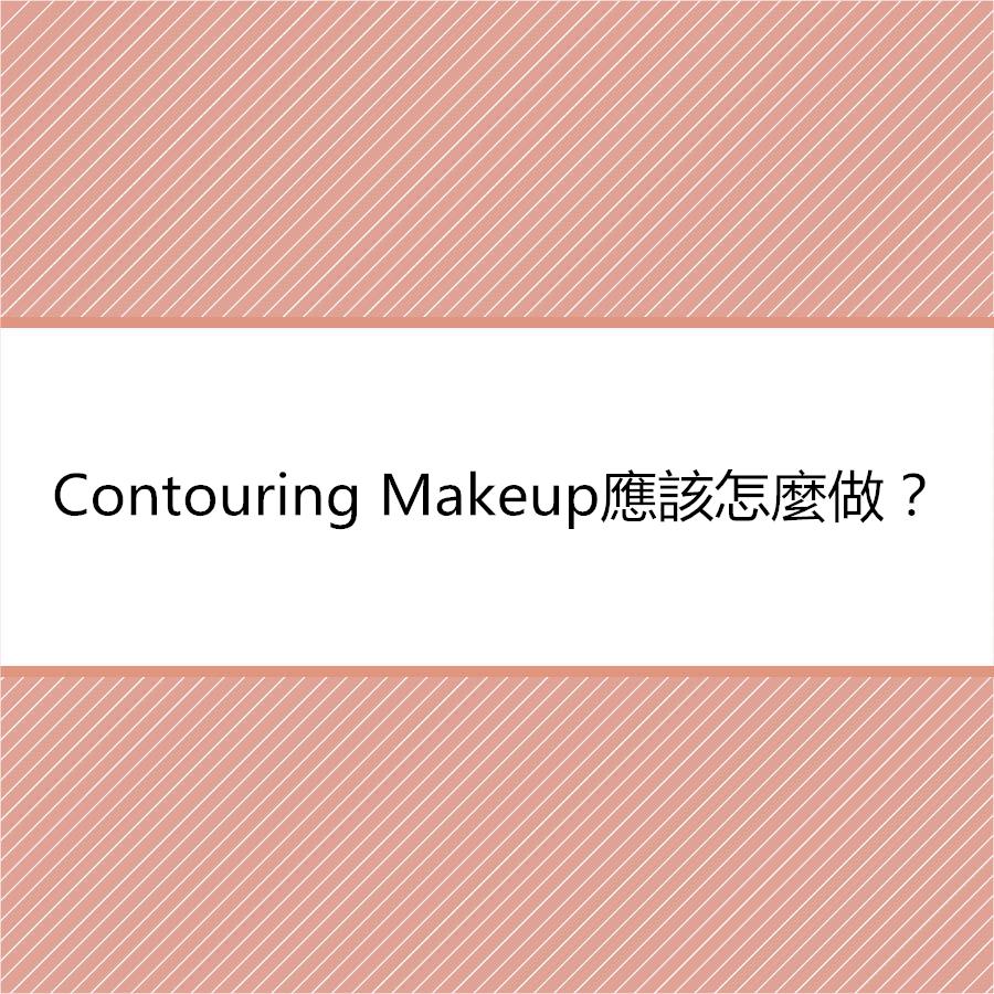 而鏡頭前的明星妝一般都會很濃,並不適合日常妝,所以我們在畫Contouring Makeup的時候要盡量表現的自然一點,下面就一起來看看日常妝的Contouring Makeup!