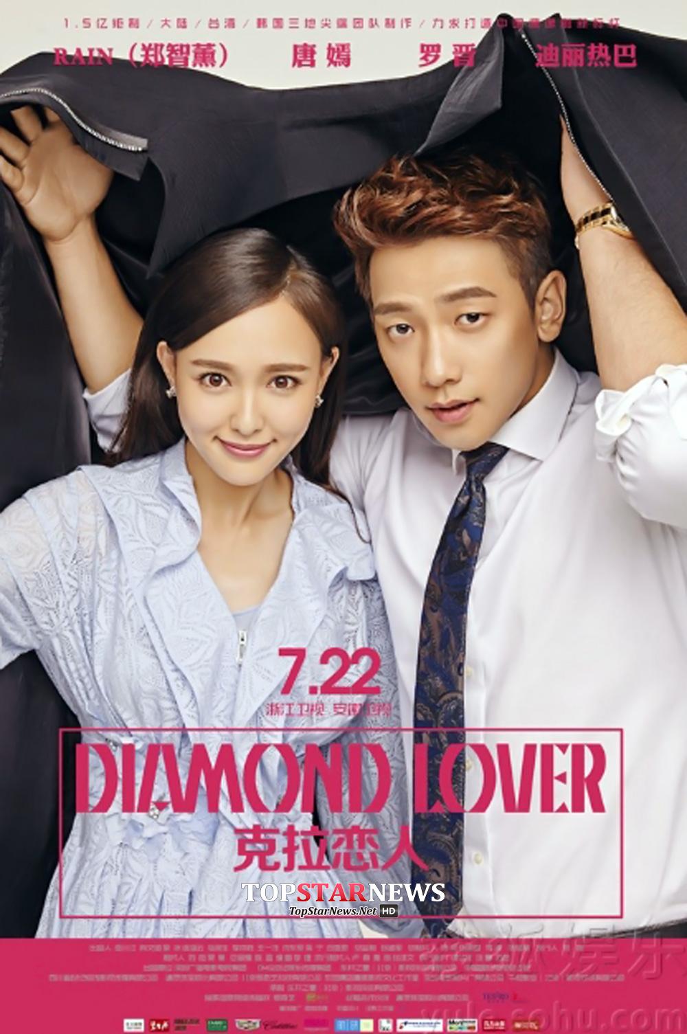 對了~Rain之前也以60億韓元的片酬接拍了中國電視劇《克拉戀人》,並和唐嫣一起出演。