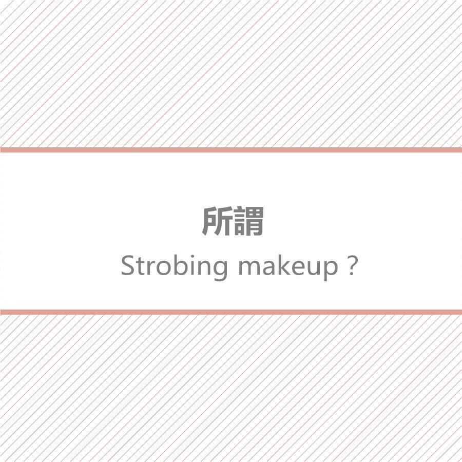 雖然聽起來有一點點陌生,但是了解了之後,你就會忍不住地點頭讚同:「啊哈~原來這就是韓式妝容啊!」