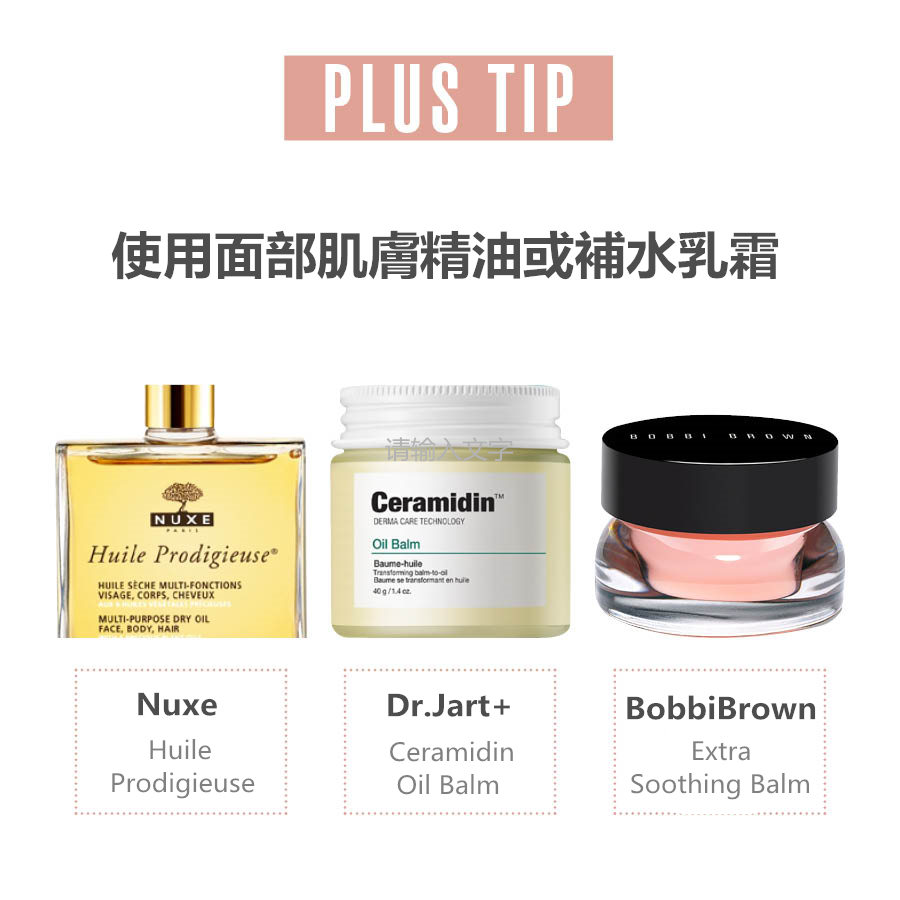 如果不喜歡珍珠粉的底妝的話,在塗粉底霜的時候,可以混合面部肌膚精油或補水乳霜一起使用,可以最大限度地讓肌膚看起來水潤光澤....