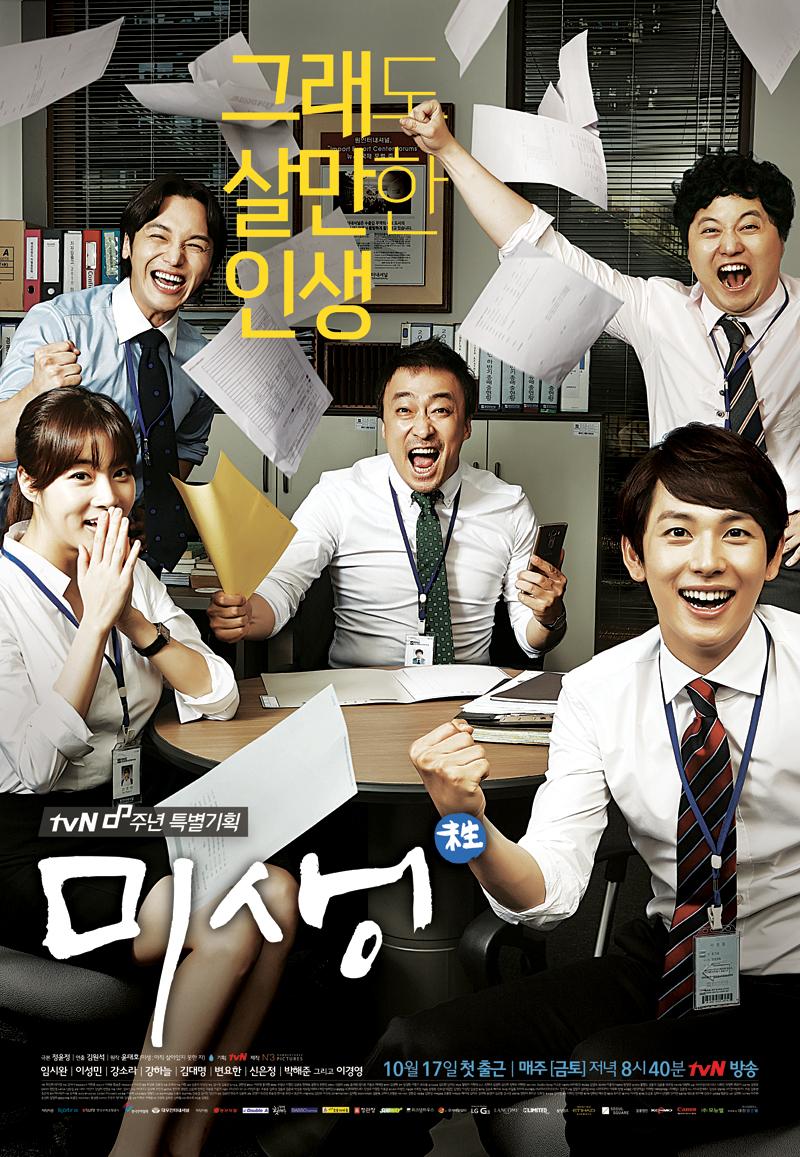 第一部勵志韓劇就是開播以來話題不斷的《未生》。