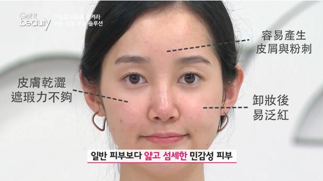 針對因為肌膚缺水而產生乾燥、粉刺、泛紅、脫妝的問題肌膚,韓國廣受女生喜愛的美容節目《Get It Beauty》請到了美容專家來教大家怎麼打造自然、水潤的「雪莉肌」 (註:白皙、水潤有彈力,微笑時雙頰微微泛紅的美人肌膚)