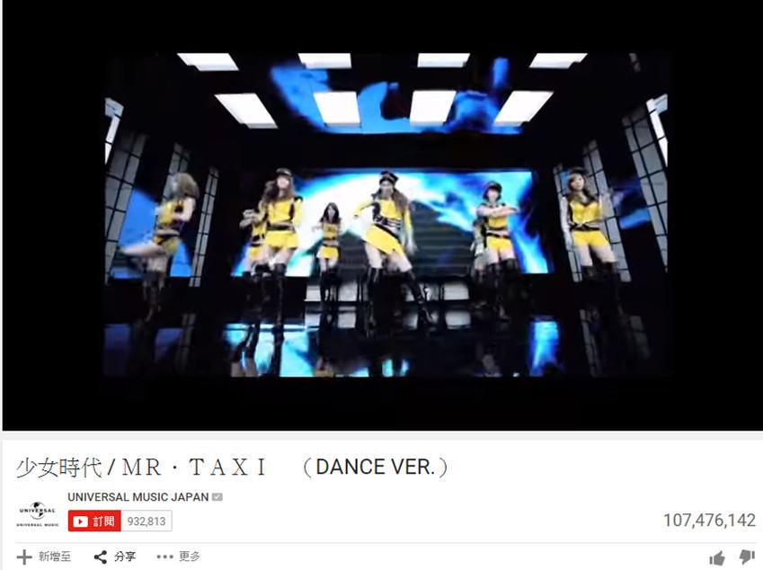 TOP 10. 少女時代 - Mr. Taxi (雖然這首歌是日文啦...)