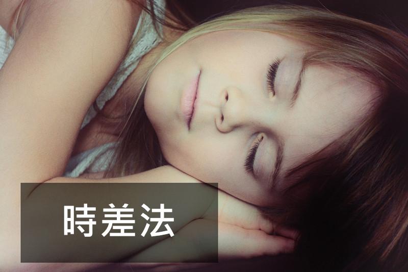 身體習慣熬夜的話 就算提早上床休息也很難睡著 那就試試,先將家裡時鐘調快1小時