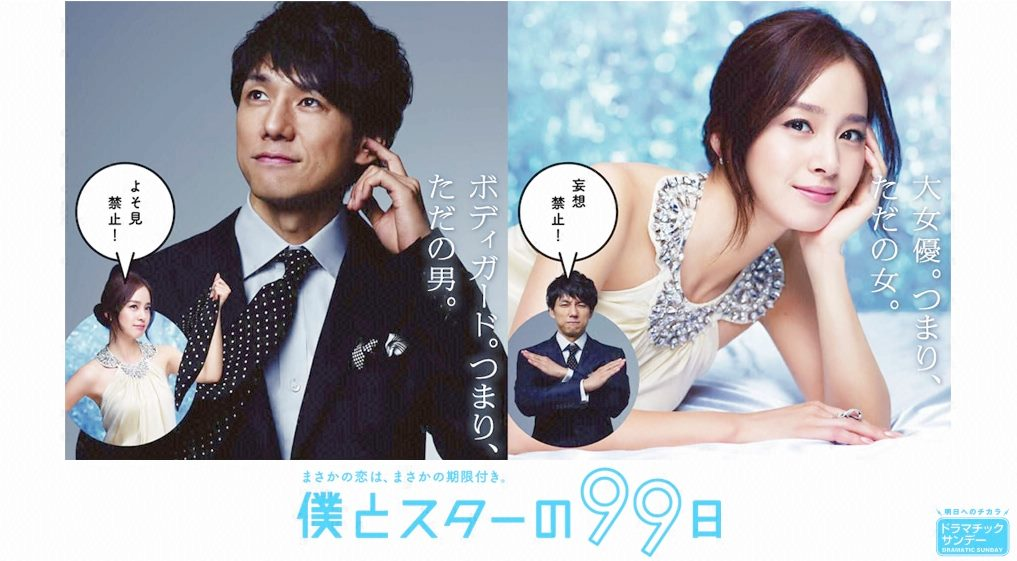 西島秀俊和金泰希合作的〈明星保鑣99天〉雖然網友評價不錯,但在日本播出的收視率只有9.4%。