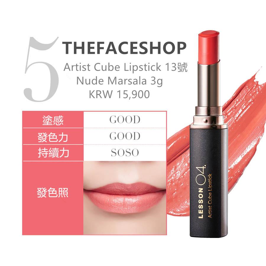 THE FACE SHOP品牌的BEST口紅產品顏色也是馬爾薩拉酒紅色!'Artist Cube Lipstick 13號 Nude Marsala' 正是主人公! 塗感也很溫滑, 顏色感也很鮮明能讓皮膚看起來更明亮.