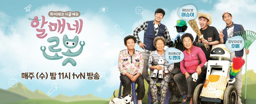 從10/21開始首播的《奶奶家機器人》由演員李熙俊、張東民以及B1A4的Baro出演。