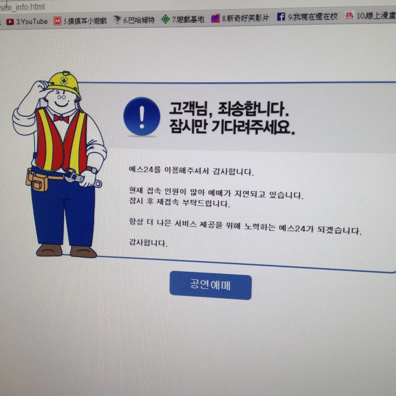 用線上購票系統伺服器進不去(這跟大學選課系統進不去是一樣的道理)