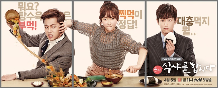 #7 吃貨&浪漫的男朋友偶像終結者!《一起吃飯吧2》☞尹斗俊