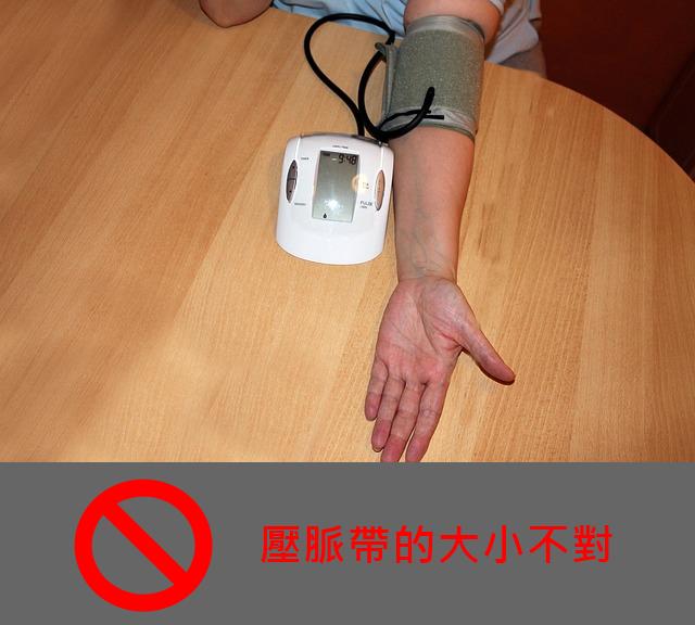 壓脈帶會影響測量準確度。找到肩膀和手肘中間的點,用軟尺測量手臂圓周,然後決定你應該用何種大小的壓脈帶。
