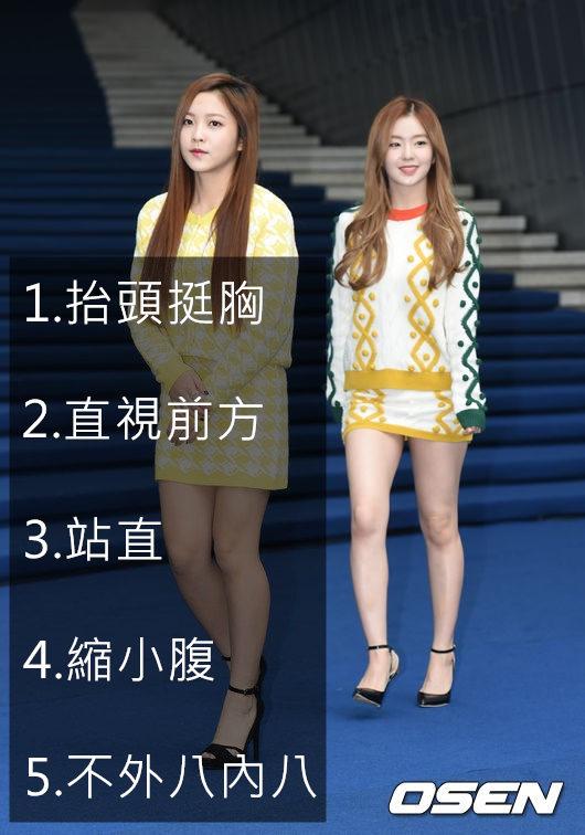 Red Velvet美麗的Yeri、Irene教你5步驟好好站 再站錯的請旁邊罰站!!!