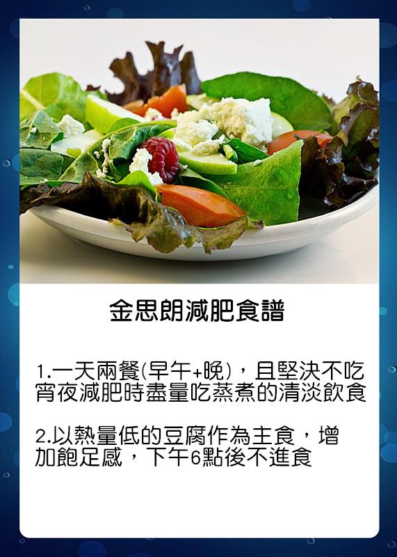 *營養師建議 減肥時應攝取適量蛋白質   (可由熱量較低的豆類製品中獲得)   也需變換蔬果以吸收不同的營養