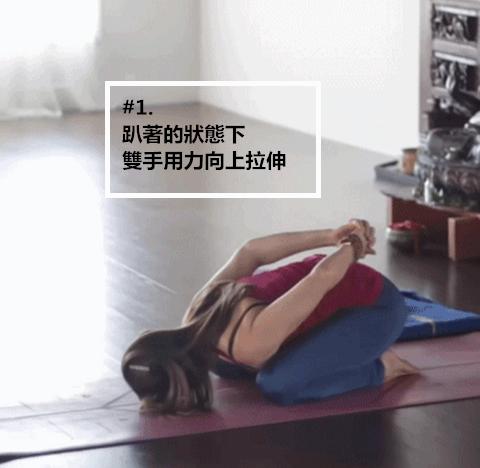 1.雙腿跪著趴在瑜伽墊上,頭貼地,雙手向後十指交叉用力握在一起。